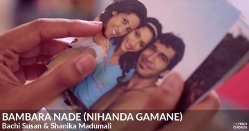 Bambara Naade (Nihanda Gamane) by Bachi Susan Guitar Chords Featured Image
